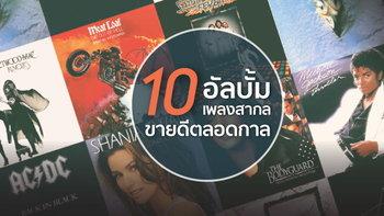 10 อัลบั้มเพลงสากลขายดีตลอดกาล โดย อนุสรณ์ สถิรรัตน์