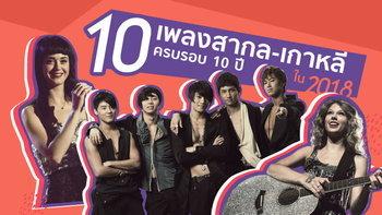 10 เพลงสากล-เกาหลีสุดฮิตครบรอบ 10 ปี ในปี 2018