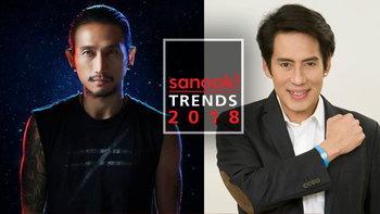 6 สิ่งที่น่าจับตามอง ในวงการเพลงไทยปี 2018