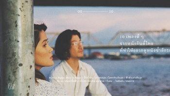 10 เพลงดีๆ จากหนังอินดี้ไทยที่ทำให้อยากกลับไปดูหนังซ้ำอีกรอบ