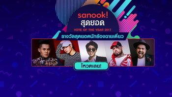 ร่วมโหวต 5 ศิลปินไทยสุดฮอต ใครจะเป็นสุดยอดนักร้องฉายเดี่ยวปี 2017