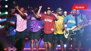 """สมบูรณ์แบบ (แทบ) ไร้ที่ติ! รีวิว """"Bruno Mars 24K Magic World Tour"""" (รอบแรก - สปอยล์)"""
