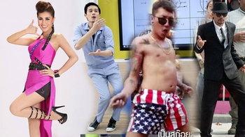 10 เพลงโจ๊ะ!! ยาวไปๆ ปีใหม่นี้กระหึ่มทั่วไทย!!