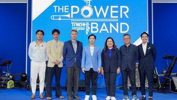 """ไอดอลวงการเพลงร่วมปลุกพลัง สานฝันคนดนตรีผ่านงาน """"THE POWER BAND"""""""