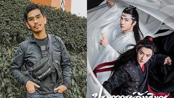"""สงกรานต์ ทำแฟน """"ปรมาจารย์ลัทธิมาร"""" ชื่นชม! หลังร้องเพลง """"Wu Ji"""" ภาษาไทย"""