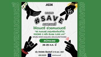 JOOX ลุยกิจกรรม #SAVEคนดนตรี มอบเงินซัพพอร์ทคนดนตรีผ่านฟีเจอร์ใหม่