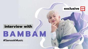 """[TH/EN] สัมภาษณ์ """"แบมแบม"""" เผยเหตุผลที่ใช้ชื่ออัลบั้ม riBBon ฟีดแบ็คจาก GOT7 และอาหารไทยที่อยากกิน"""
