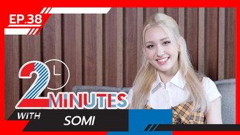 """SOMI โชว์ความน่ารัก ชอบกิน """"ตำซั่ว"""" ยืนยันอยากพูดภาษาไทยได้ (คลิป)"""