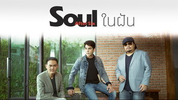 """Soul After Six ส่ง """"บิ๊ก ศรุต"""" ขึ้นแท่นนักร้องนำเฉพาะกิจ ในผลงานเพลงใหม่ """"ในฝัน"""""""