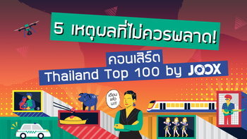 5 เหตุผล ทำไมไม่ควรพลาดงาน Thailand Top 100 by JOOX 2018