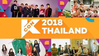 KCON 2018 THAILAND จัดเต็ม K-Culture ระดับโลกผ่านกิจกรรมตลอดทั้งวัน