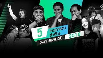 5 เหตุการณ์สำคัญในวงการเพลงประจำปี 2018