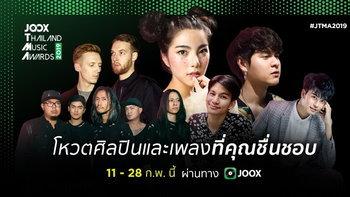 """เตรียมตัวโหวต! เวที """"JOOX Thailand Music Awards 2019"""" เผยรายชื่อผู้เข้าชิงรางวัล"""
