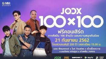 """JOOX"" เอาใจแฟนๆ ลูกทุ่ง จัดฟรีคอนเสิร์ต ""100x100"" ของศิลปิน 100 ล้านวิว"