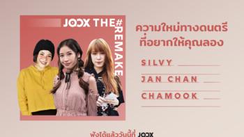 """""""แจนจัง-ซิลวี่-ชามุก"""" ร่วมโปรเจกต์ """"JOOX The Remake"""" คัฟเวอร์เพลงดัง"""