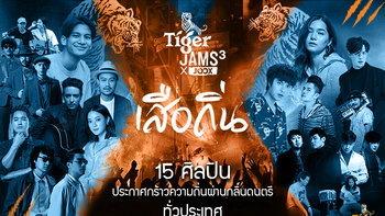 Tiger Jams3 x JOOX ตอนเสือถิ่น