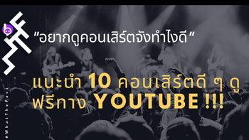 """""""อยากดูคอนเสิร์ตจังทำไงดี"""" แนะนำ 10 คอนเสิร์ตดีๆ ดูฟรีทาง YouTube"""