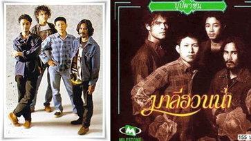"""เส้นทางวง """"มาลีฮวนน่า"""" วงดนตรีเพื่อชีวิตในตำนานอีกวงของไทย"""