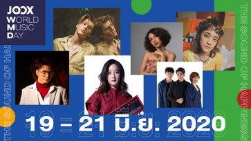 """""""JOOX"""" ฉลองวันดนตรีสากล! ยกทัพศิลปินไทย-อินเตอร์ไลฟ์มอบความสุขถึงบ้าน"""