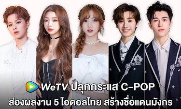 ส่อง 5 เด็กไทยผู้ชนะรายการวาไรตี้จีน CHUANG หลังเปิดตัวกับวงระดับเอเชีย