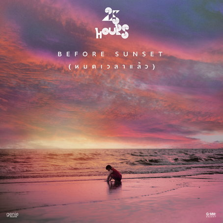 Before Sunset (หมดเวลาแล้ว) - Single