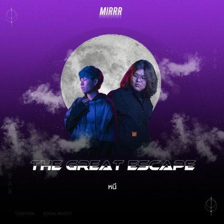 หนี (The Great Escape) - Single