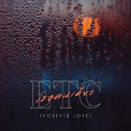 เธอคนเดียว(Forever Love) - Single