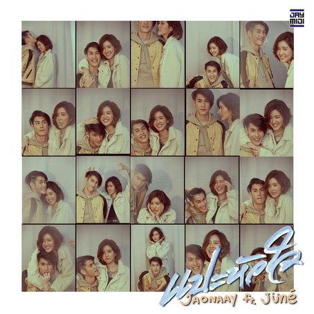 แปะหัวใจ (14th Feb) - Single