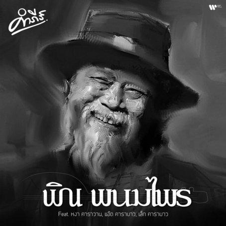 Pin Panom Prai (feat. Nga Caravan, Add Carabao, & Lek Carabao)