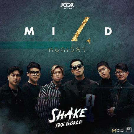 หยุดเวลา [JOOX Original] - Single