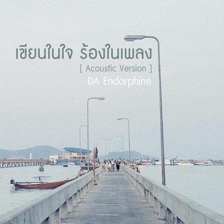 เขียนในใจร้องในเพลง (Acoustic Version) - Single