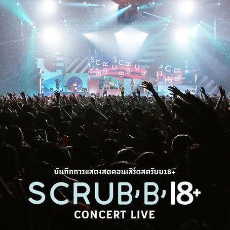 """บันทึกการแสดงสดคอนเสิร์ต """"SCRUBB 18+"""""""