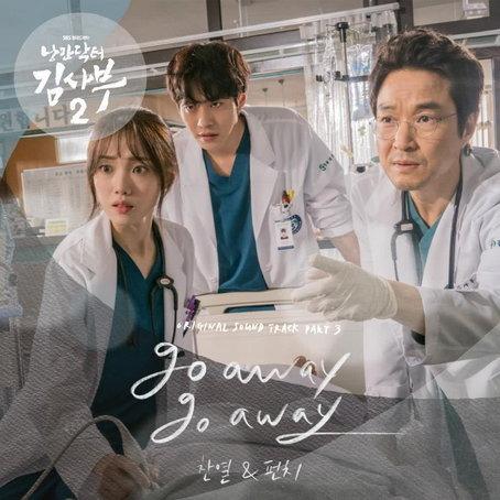 Dr. Romantic 2 OST