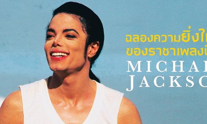 60 ปี ราชาเพลงป็อป Michael Jackson กับผลงานเพลงฮิตอันดับ 1 ที่ไม่มีวันตาย