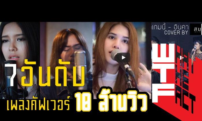 7 อันดับเพลงไทยคัฟเวอร์วิวหลัก 10 ล้าน