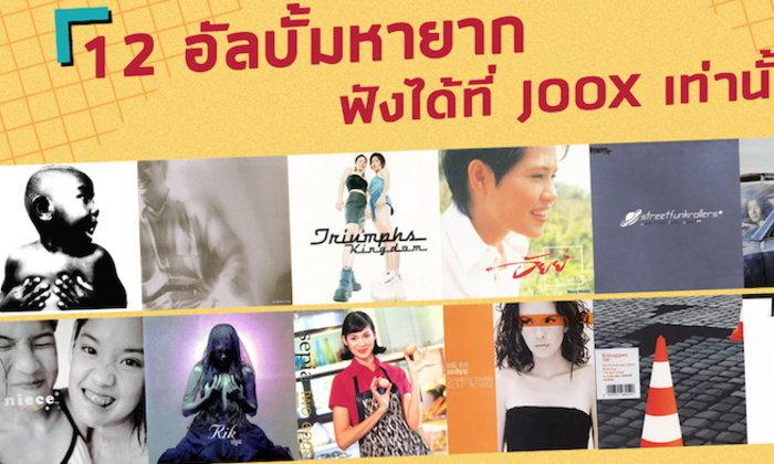 12 อัลบั้มไทยหายาก ที่แฟนเพลงฟังได้ที่ JOOX เท่านั้น!
