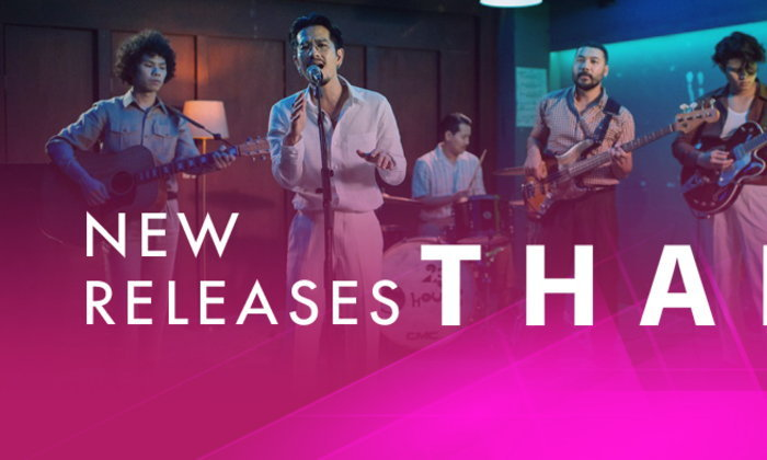 อัปเดต 4 เพลงใหม่น่าฟัง ประจำสัปดาห์ 14 - 20 พ.ย. 61