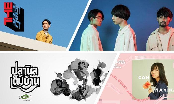 [ไปดูดีมั้ย?]ชวนไปหวาน ละมุน ซึ้งและสนุกสุดๆ กับคอนเสิร์ตของสองวงดนตรีอินดี้ญี่ปุ่น LUCKY TAPES  and  TENDRE Live in Bangkok