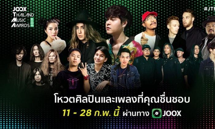 กลับมาอีกครั้ง! งานประกาศรางวัล JOOX Thailand Music Awards 2019 ที่คนทั้งประเทศเป็นผู้ตัดสิน