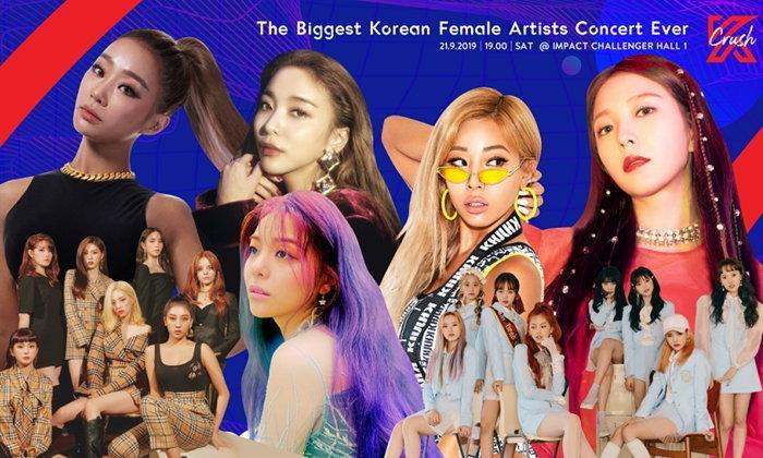 ฮโยลิน-เจสซี่-โบอา-CLC นำทีมศิลปินหญิงขึ้นเวที K CRUSH 2019 เจอกัน 21 ก.ย. นี้