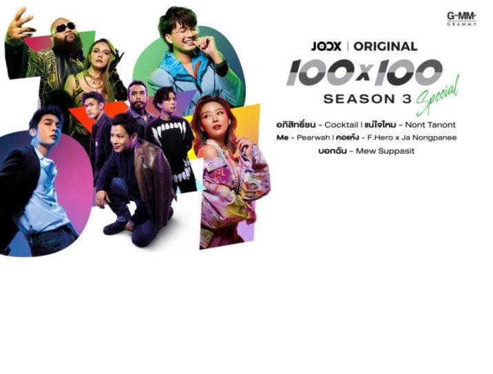 JOOX จับมือ GMM เปิดตัว JOOX ORIGINAL 100x100 Season 3 Special ฉลองครบรอบ 5 ปี JOOX ดัน โอม ค็อกเทล นั่งแท่น Executive Producer