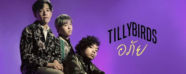 Single : อภัย (Broken) - Tilly Birds (S!)