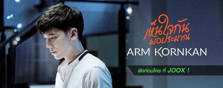 Exclusive Single : เห็นใจกันพอประมาณ - อาร์ม กรกันต์ (S!)