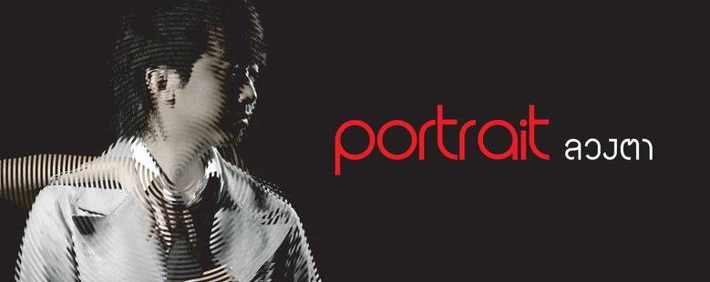 Album : ลวงตา - PORTRAIT