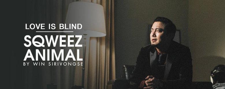 Single : Love is Blind - Sqweez Animal (S!)