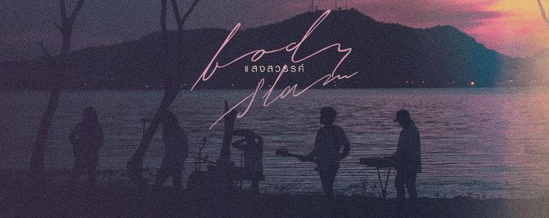 Single : แสงสวรรค์ - Bodyslam (S!)