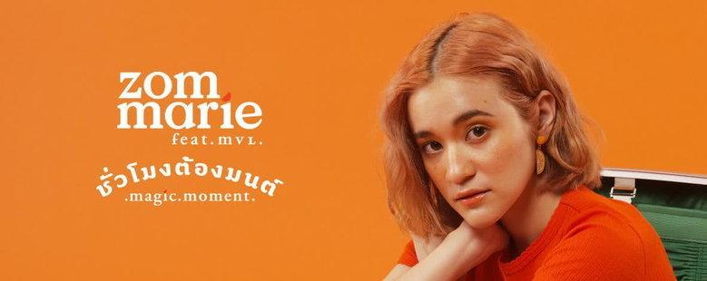 Single : ชั่วโมงต้องมนต์ - ส้ม มารี (S!)