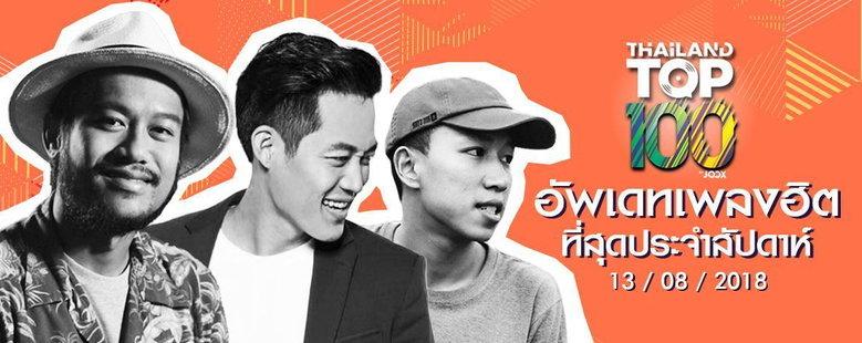 Thailand Top 100 13 August 2018 (S!)