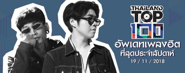 Thailand Top 100 19 November (S!)