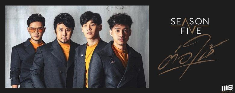 Single : ต่อให้ - Season Five (S!)